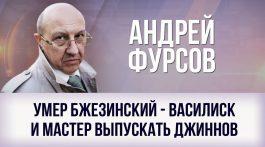Андрей Фурсов. Умер Бжезинский — василиск и мастер выпускать джиннов