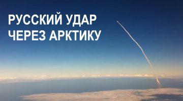 АРКТИКА В ДЕЛЕ: ТУ-160М2 ВЗЯЛИ НА ПРИЦЕЛ ПЕНТАГОН