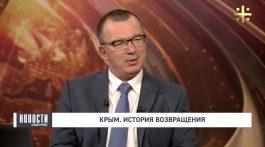 Атаман «Союза казачьих войск России и зарубежья» о том, как живет российский Крым