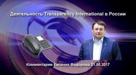 Деятельность Transparency International в России. Комментарии Евгения Федорова 21.05.17