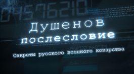 Душенов. Послесловие. Секреты русского военного коварства