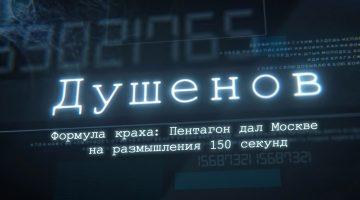 «Душенов». Выпуск №95. Формула краха: Пентагон дал Москве на размышления 150 секунд