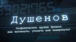 «Душенов». Выпуск №97. Геофизическое оружие Кремля: вам засохнуть, утонуть или замерзнуть?