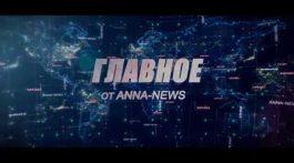 Главное от ANNA NEWS на 20 00 (29 мая 2017 года)