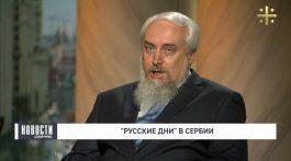 Михаил Смолин о «Русских днях» в Сербии