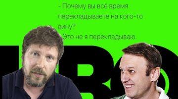 Навальный не говорил о Саакашвили