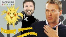Навальный все объяснил