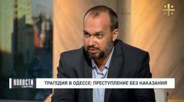 Одесская Хатынь