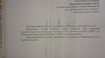 ofitsialno_ukraina_ne_schitaet_dnr_i_lnr_terroristicheskimi_organizatsiyami_1924