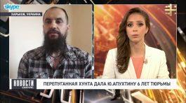 Политический активист из Харькова об осуждении Ю. Апухтина
