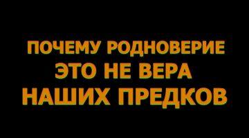 Попытки ввергнуть Русь в неоязычество: Как фабриковался спецпроект «славянское родноверие» (+ВИДЕО)