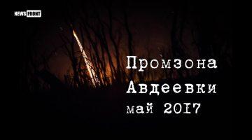 ПРОМЗОНА АВДЕЕВКИ. МАЙ 2017