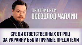 Среди ответственных от РПЦ за Украину были прямые предатели. Всеволод Чаплин