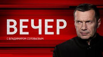 Воскресный вечер с Владимиром Соловьевым. Трамп сбежал от недругов в турне от 21.05.17