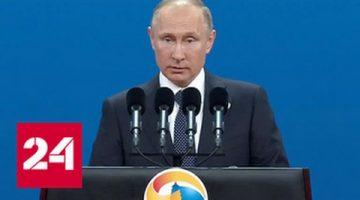 Выступление Владимира Путина на открытии международного форума «Один пояс — один путь»
