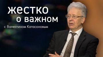 «Жестко о важном» с Валентином Катасоновым (выпуск от 10.05.2017)