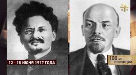 100 лет революции: 12 – 18 июня 1917 года (часть 2)