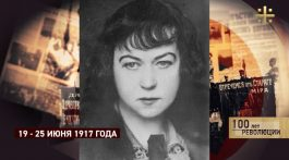 100 лет революции: 19 – 25 июня 1917 года (часть 2)
