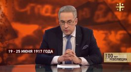 100 лет революции: 19 – 25 июня 1917 года (часть 1)