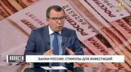 Банки России: Стимулы для инвестиций