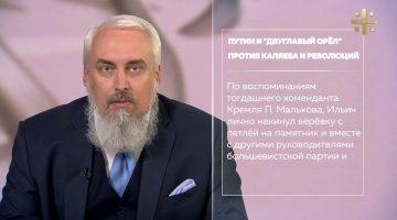 Белое слово: Путин и «Двуглавый Орёл» против Каляева и революций
