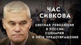 Час Сивкова. Цветная революция в России: сценарии и пути преодоления