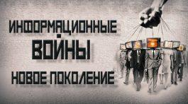 Дмитрий Перетолчин. Дмитрий Таран. Информационные войны — Новое поколение