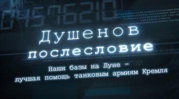 Душенов. Послесловие. Наши базы на Луне – лучшая помощь танковым армиям Кремля День ТВ  День ТВ