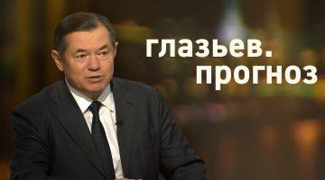 Глазьев.Прогноз: О российской экономике, криптовалюте и финансовых спекуляциях