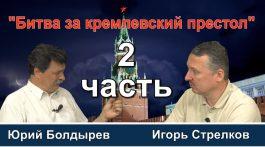И.Стрелков и Ю.Болдырев: что делать со страной? ЧАСТЬ2