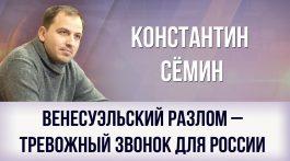 Константин Сёмин. Венесуэльский разлом – тревожный звонок для России