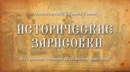 «Кто реально управлял Московским царством?» Профессор МПГУ Галина Талина