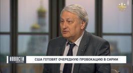 Леонид Решетников об отношениях США и России и антицерковной политике либералов
