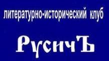 ЛИК РусичЪ