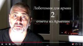 Лоботомия для армян 2. Филипп Экозьянц