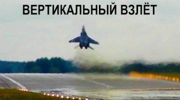 МИГ-35 ПОКОРИЛ НЕБО И ШОКИРОВАЛ ПЕНТАГОН