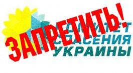 Николай Азаров о запрете сайта Комитета Спасения Украины