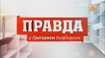 Одесса простилась с Григорием Витальевичем Кваснюком