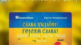 privatbank-01-768x512