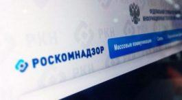 roskomnadzor-768x395