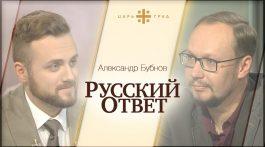 Русский ответ: Александр Бубнов о белом геноциде на Западе, социальной сети Facebook, ЕС и НАТО