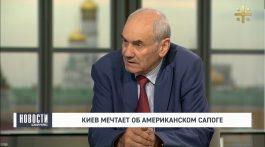 Русский ответ: Леонид Ивашов о достижениях Порошенко и «независимых» СМИ Прибалтики