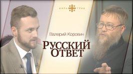 Русский ответ: Валерий Коровин о странах Восточной Европы и визите Киссинджера в Россию
