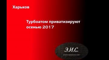 Турбоатом приватизируют осенью 2017
