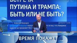 Встреча Путина и Трампа: быть или не быть? Время покажет. Выпуск от 27.06.2017