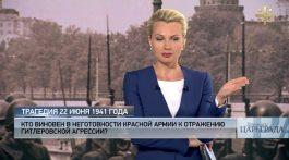 Хроники Царьграда: Кто виноват в трагедии 22 июня 1941 года?