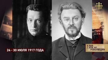 100 лет революции: 24 — 30 июля 1917 года (часть 2)