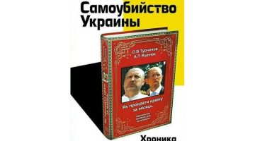 antimaidan_e_samoubiistvo_ukrainy_hronika_i_analiz_katastrofy_vadzhra