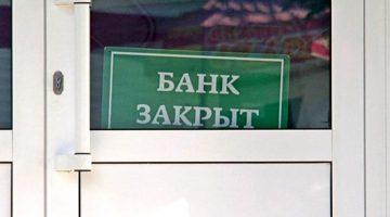 bank-zakrit--768x493