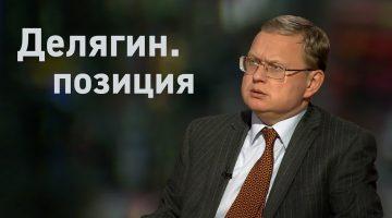 Делягин.Позиция: Кудрин признал кризис в России